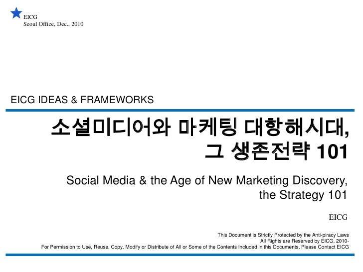 EICG<br />Seoul Office, Dec., 2010<br />EICG IDEAS & FRAMEWORKS<br />소셜미디어와 마케팅 대항해시대,<br />그 생존전략 101<br />Social Media &...