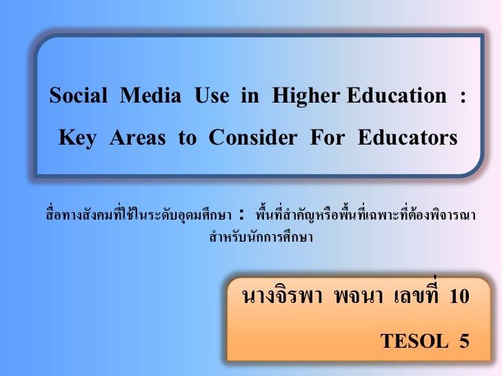 Social  media  use  in  higher education