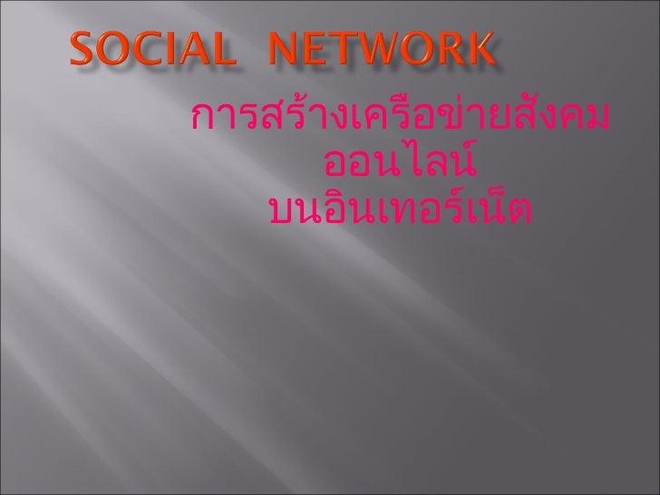 การสร้างเครือข่ายสังคมออนไลน์ บนอินเทอร์เน็ต