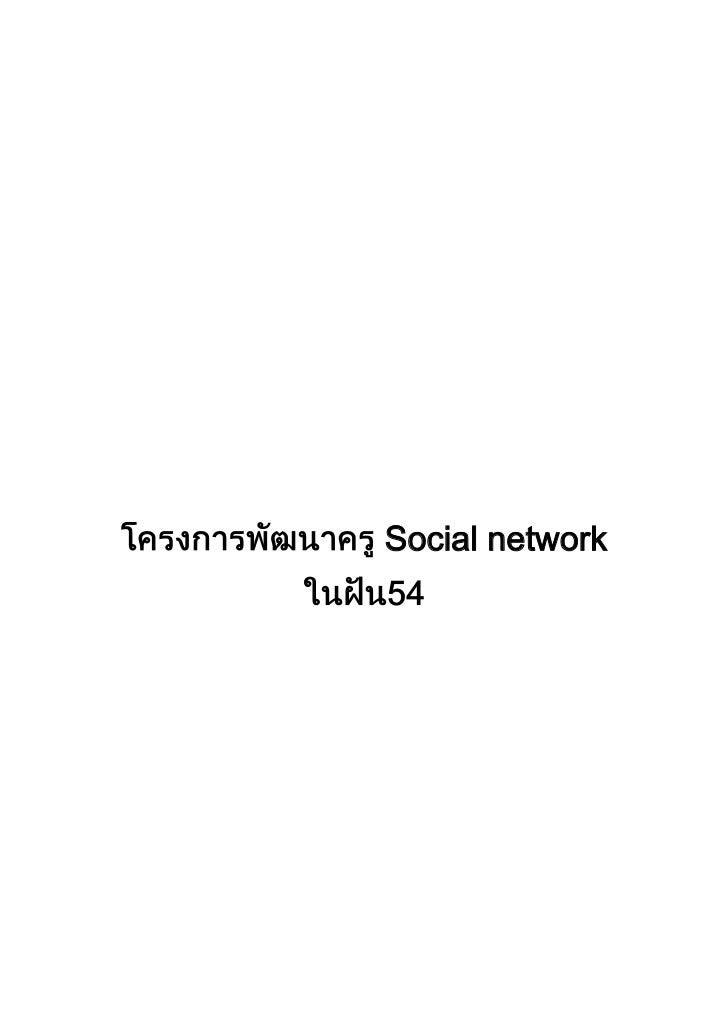 Social network 54