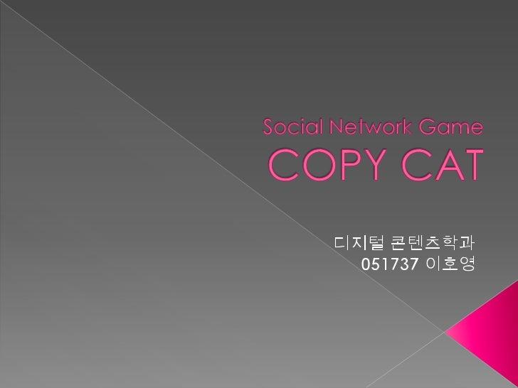 Social network game