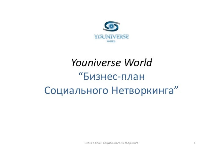 "YouniverseWorld     Youniverse World       ""Бизнес‐план        Бизнес план СоциальногоНетворкинга""           Бизнес‐пла..."