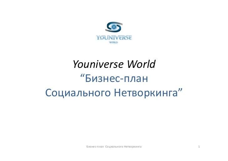 Социальная сеть бизнес-план для России