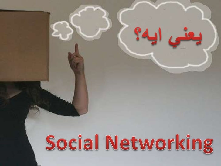 Social Networking Egypt Revolution