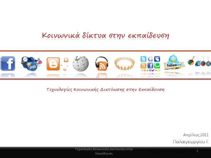 Κοινωνικά δίκτυα στην εκπαίδευση Τεχνολογίες Κοινωνικής Δικτύωσης στην Εκπαίδευση                                         ...