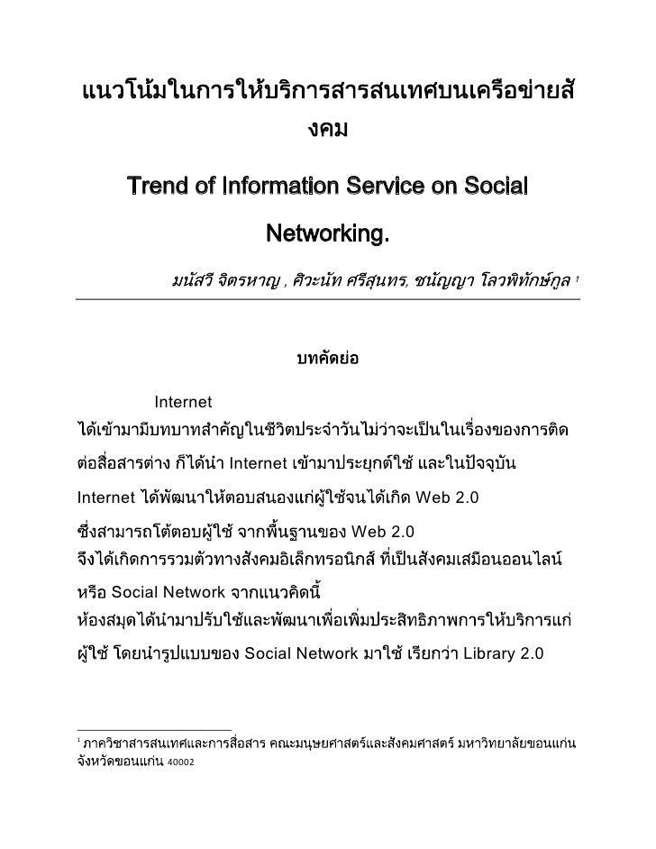 แนวโน้มในการให้บริการสารสนเทศบนเครือข่ายสังคม<br />Trend of Information Service on Social Networking.<br />มนัสวี จิตรหาญ ...