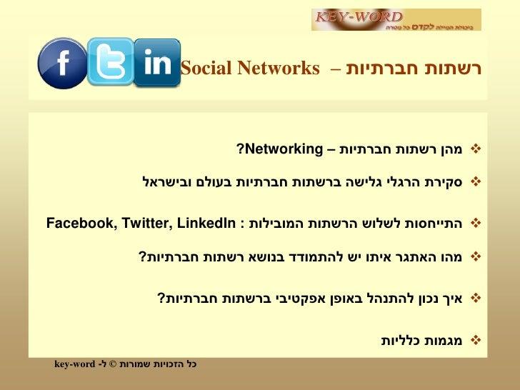רשתות חברתיות – Social Networks                                       מהן רשתות חברתיות – ?Networking          ...