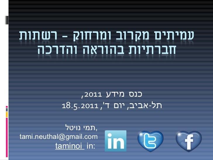 כנס מידע  2011, תל - אביב ,  יום ד ', 18.5.2011 תמי נויטל , [email_address] taminoi  in: