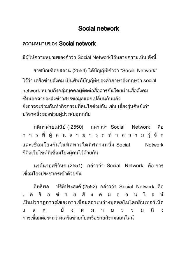 ความแตกต่างของSocial networkและ social media