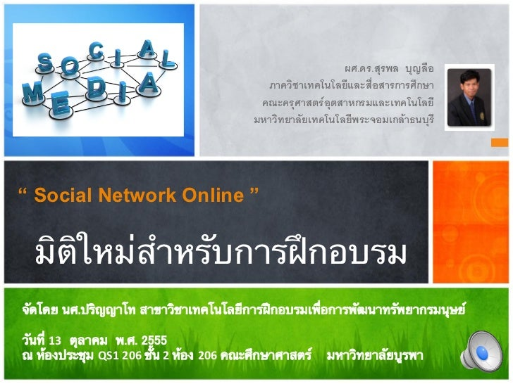 Social network training