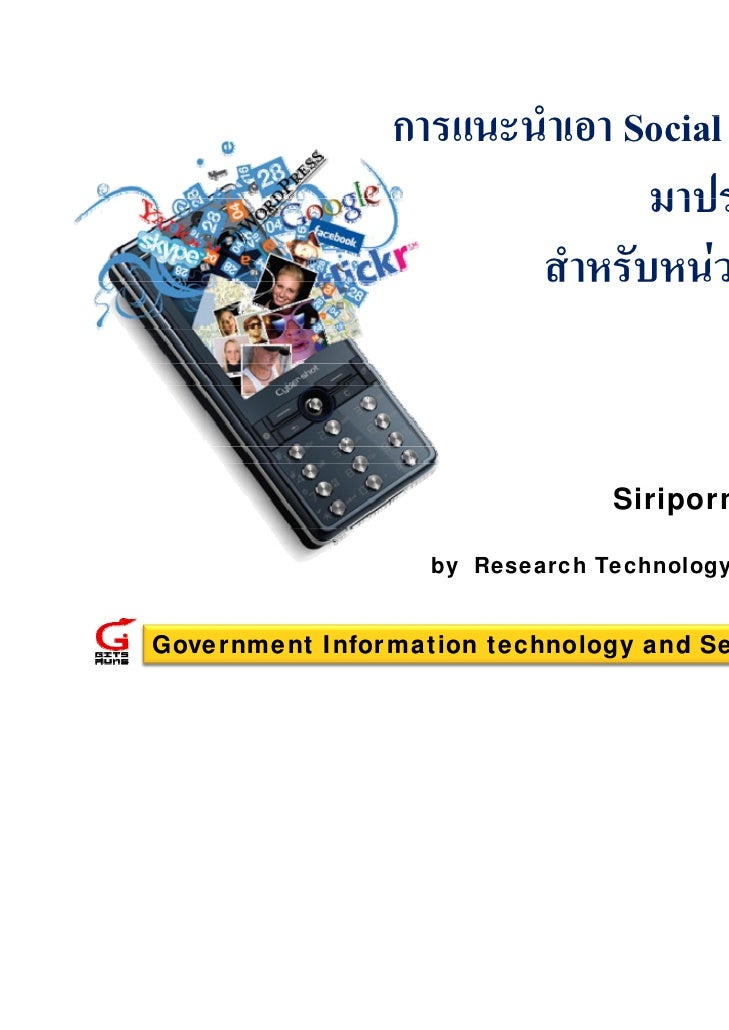 Introduction to Apply Social Networking for Goverment Agencies in Thailand