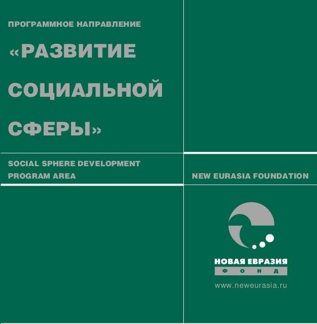 Брошюра о деятельности направления «Развитие социальной сферы»