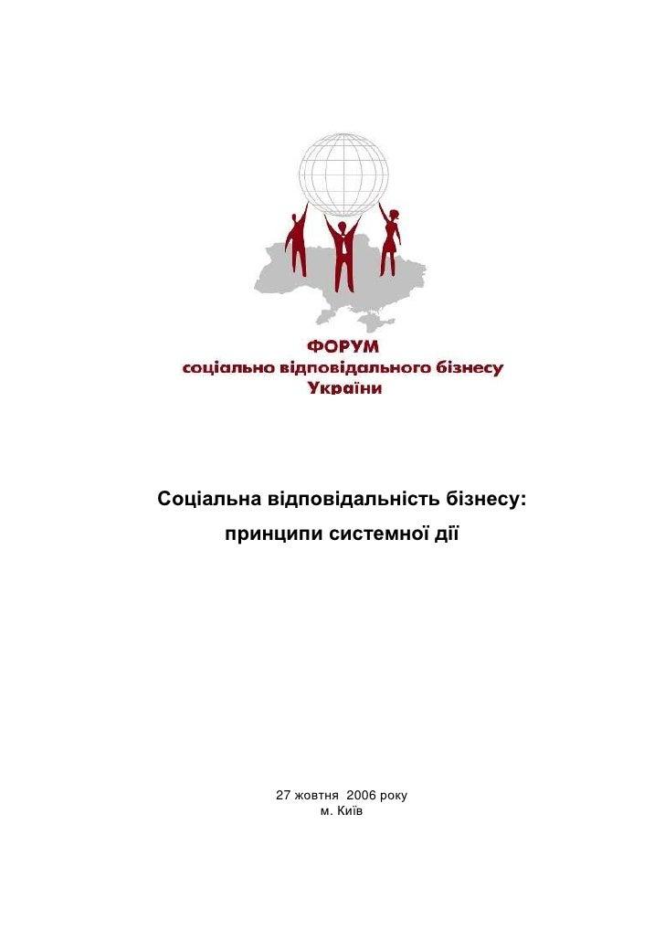 Соціальна відповідальність бізнесу:       принципи системної дії                27 жовтня 2006 року                  м. Ки...