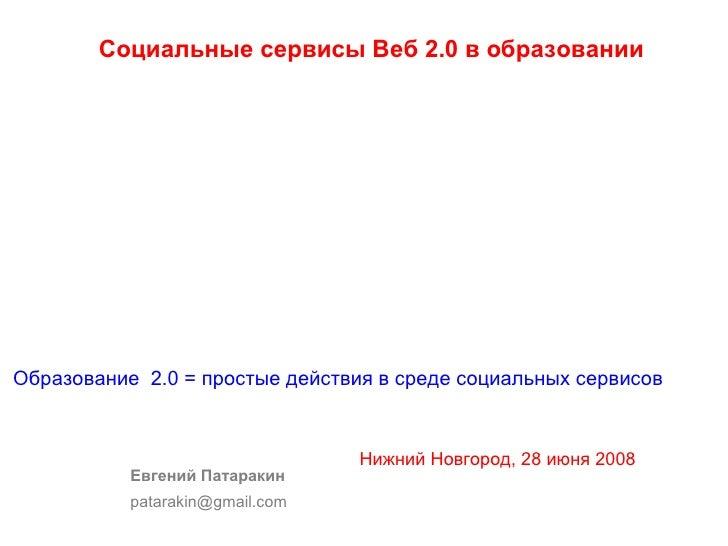 Социальные сервисы Веб 2.0 в образовании   Евгений Патаракин [email_address] Образование 2.0 = простые действия в среде с...