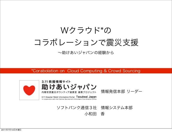 助けあいジャパンについて110703