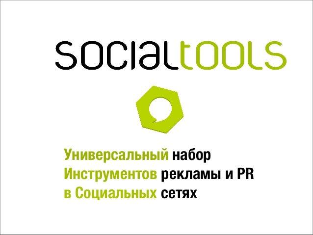 Универсальный наборИнструментов рекламы и PRв Социальных сетях