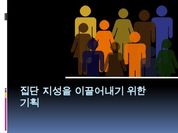 집단 지성을 이끌어내기 위한 기획<br />