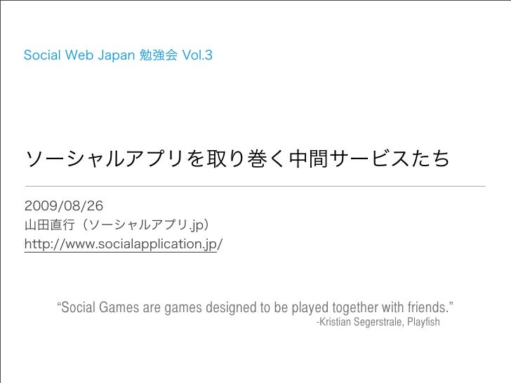 "Social Web Japan Vol.3 ""Social Application and their support services"""