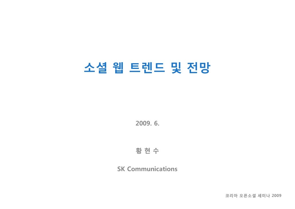 2009. 6.     SK Communications                        2009
