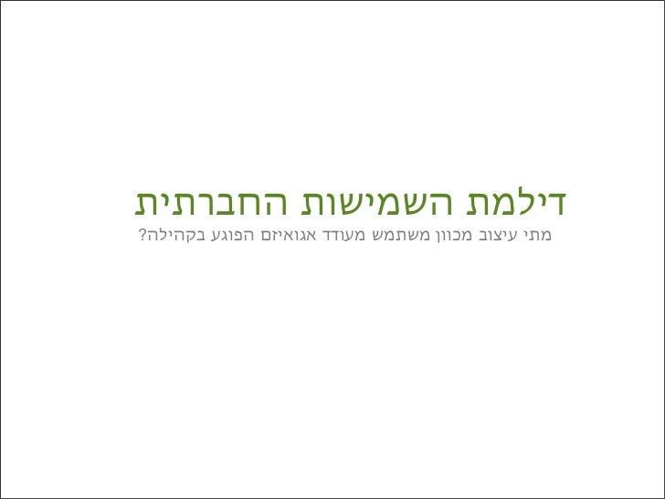 The Socio-Usability Dilemma (2007, Hebrew version)
