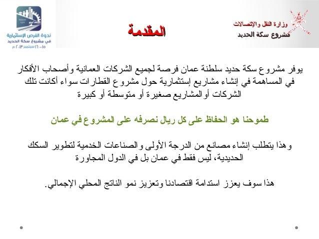 Socio economic  public arabic