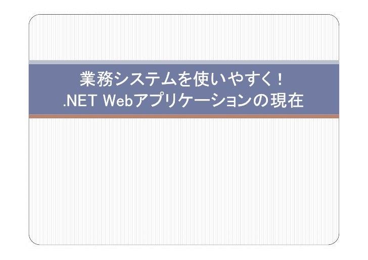 業務システムを使いやすく! .NET Webアプリケーションの現在      Webアプリケーションの現在