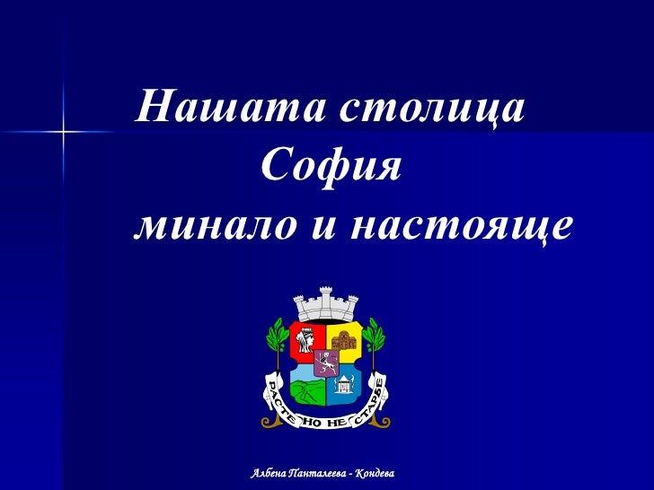 Нашата столица    Софияминало и настояще    Албена Панталеева - Кондева