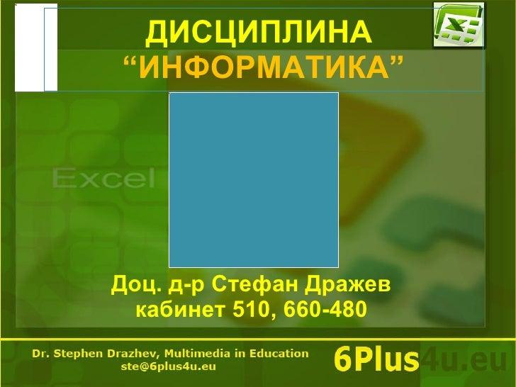 Soficticated Excel