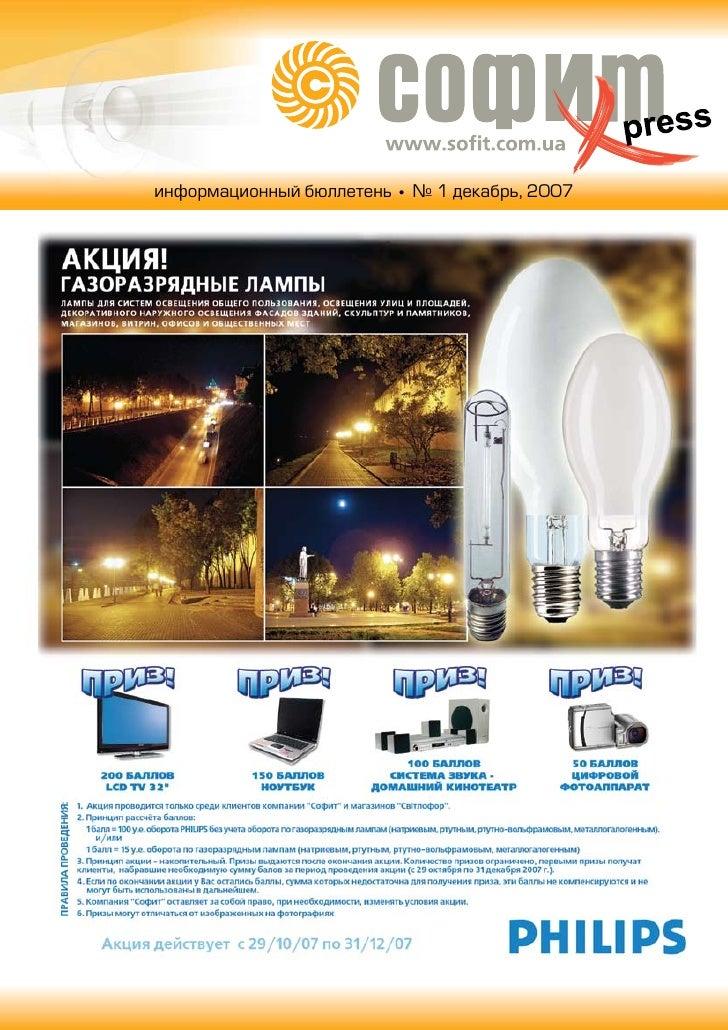 инфoрмационный бюллетень   № 1 декабрь, 2007