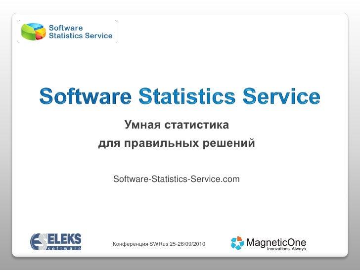 Умная статистика для правильных решений    Software-Statistics-Service.com       Конференция SWRus 25-26/09/2010
