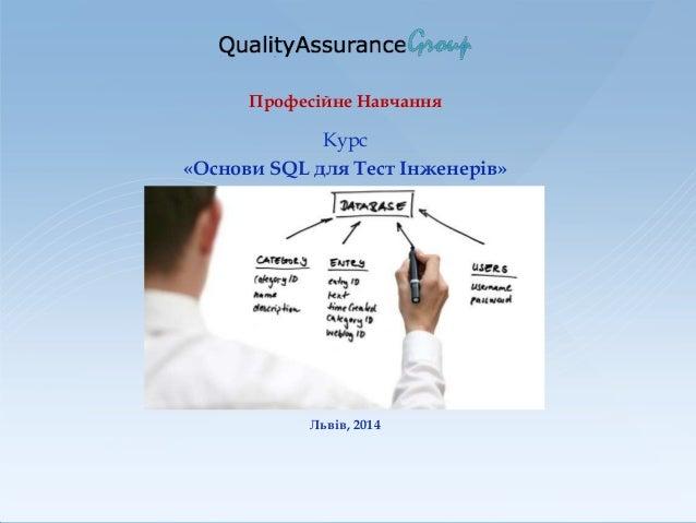 Професійне Навчання  Курс «Основи SQL для Тест Інженерів»  Львів, 2014