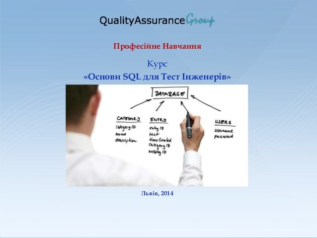 Software Databases - Easy Start with Quality Assurance Group