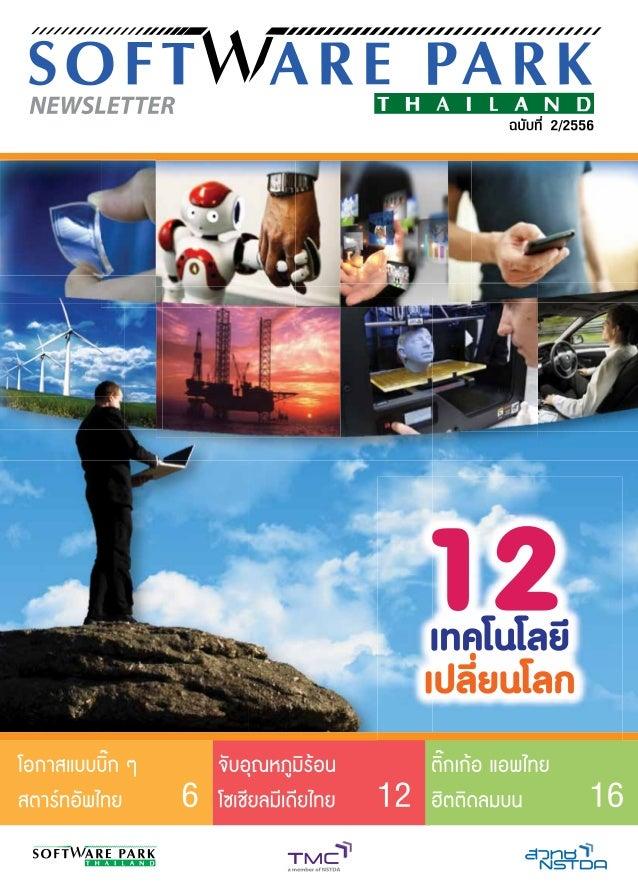 Software Park Thailand Newsletter (Thai) Vol2/2556