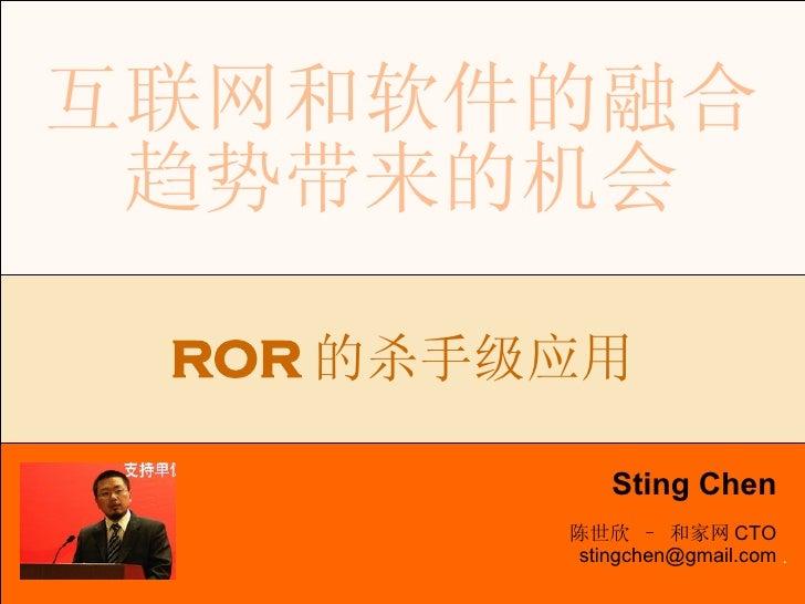 . 互联网和软件的融合趋势带来的机会 Sting Chen ROR 的杀手级应用 陈世欣 – 和家网 CTO [email_address]