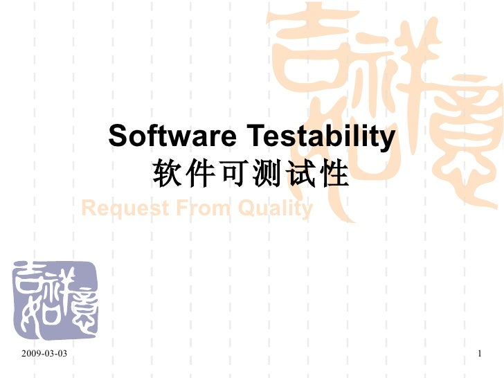 Software Testability 软件可测试性 Request From Quality