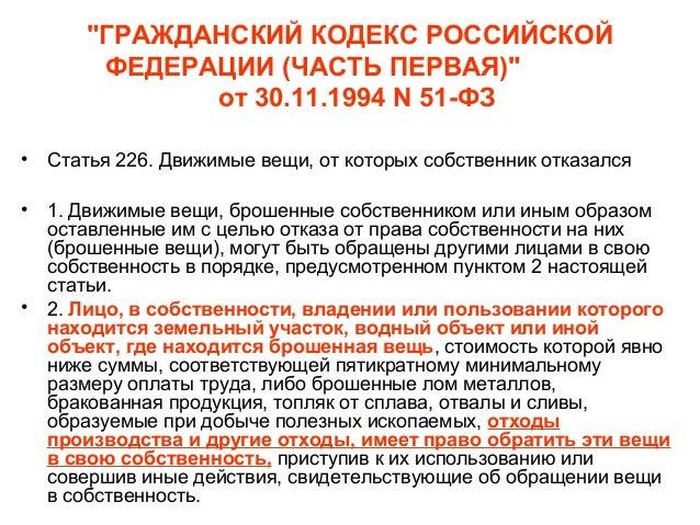 218 Статья гражданский кодекс рф Спуститесь левому