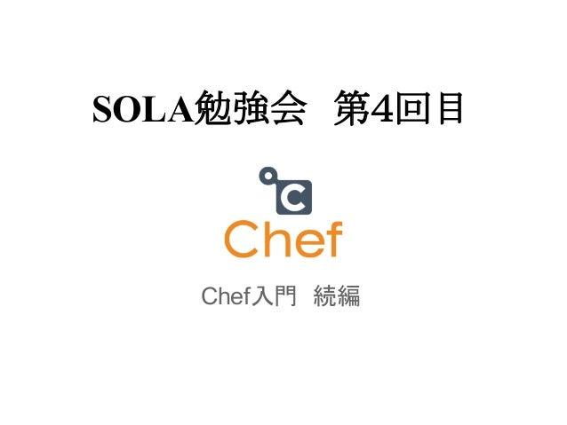 SOLA勉強会 第4回目  Chef入門 続編