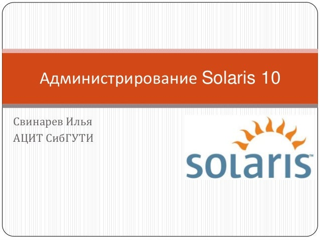 Свинарев Илья АЦИТ СибГУТИ Администрирование Solaris 10