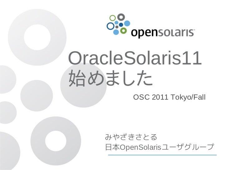 Solaris11 osc tokyo2011_fall
