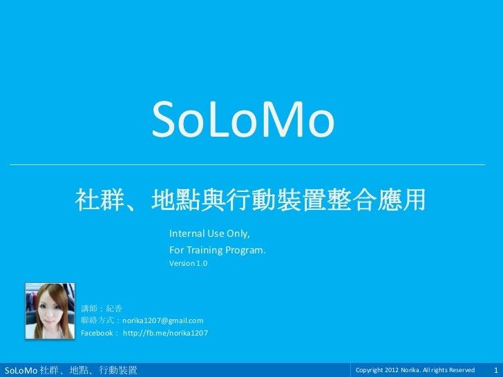 SoLoMo        社群、地點與行動裝置整合應用                                Internal Use Only,                                For Training...