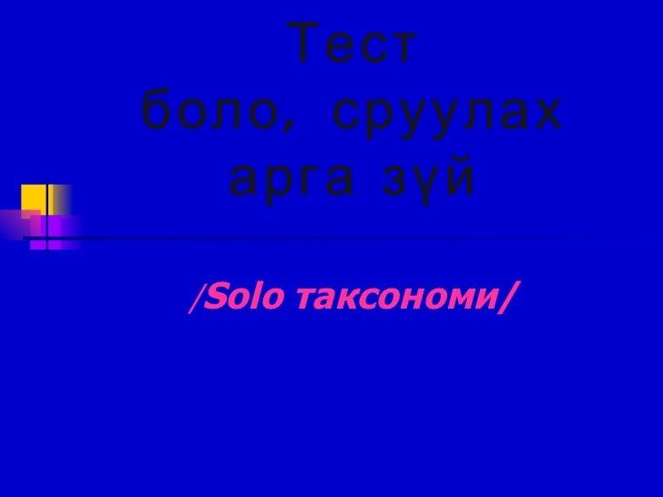 Тест боло â сруулах арга зүй / Solo  таксономи /