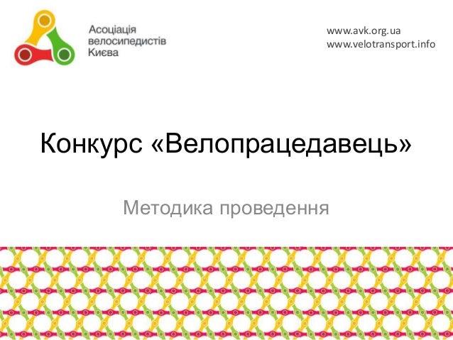 www.avk.org.ua www.velotransport.info  Конкурс «Велопрацедавець» Методика проведення