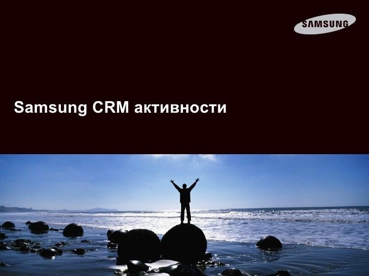 Российский опыт Samsung в CRM–маркетинге