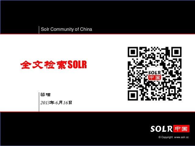 Solr Community of China © Copyright www.solr.cc 梁喵 2013年6月16日 全文检索SOLR