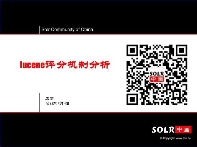 Solr Community of China © Copyright www.solr.cc ----风雨 lucene评分机制分析 风雨 2013年7月4日