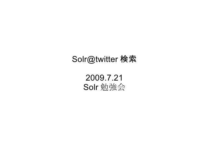 [email_address] 検索 2009.7.21 Solr 勉強会
