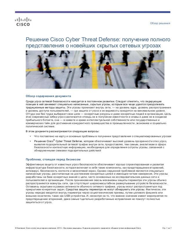 © Компания Cisco и (или) ее дочерние компании, 2013 г. Все права защищены. В данном документе содержится общедоступная инф...