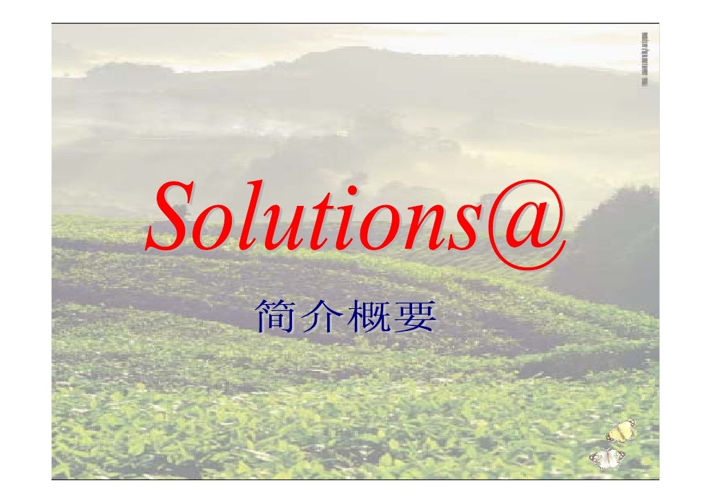 Solutions@ Web Slides (Chinese)