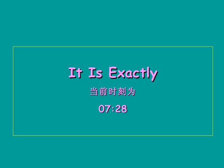 It Is Exactly 当前时刻为 07:28