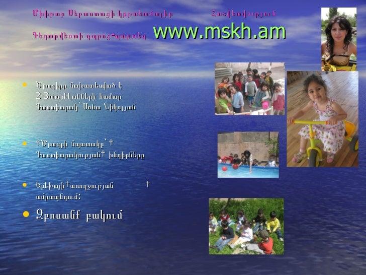 Մխիթար  Սեբաստացի  կրթահամալիր  Հաշվետվություն  Գեղարվեստի դպրոց - պարտեզ   www.mskh.am <ul><li>Ծրագիրը   նախատեսված   է...